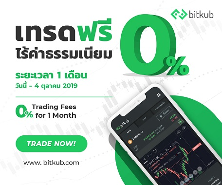 Bitkub.com เว็บเทรดบิทคอยน์ไทย Thailand's Cryptocurrency Exchange | Buy bitcoin Bitcoin Exchange Thailand