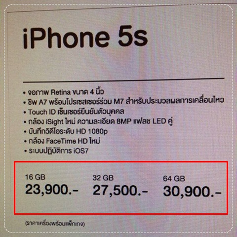 iphone-5s-ais-dtac-true-move-price-16-32-64-gb-package-contract