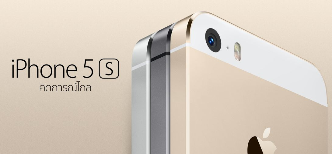 การเลือกซื้อ มือถือ Iphone 5s