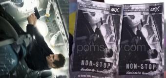ไปดู Non-Stop เที่ยวบินระทึก ยึดเหนือฟ้า 4Dx รอบสื่อ