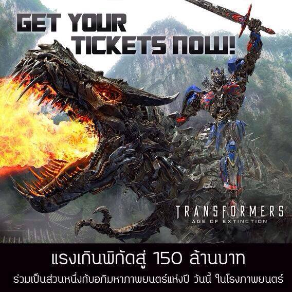 Transformers-4-Age-of-Extinction-150m-baht