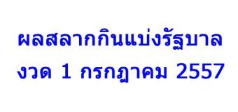 หวยออกงวด 1 กรกฎาคม 2557 (1-07-57) หวยงวดล่าสุด ผลสลากกินแบ่งรัฐบาล