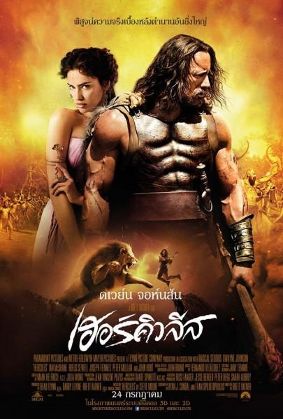 Hercules_poster_thai