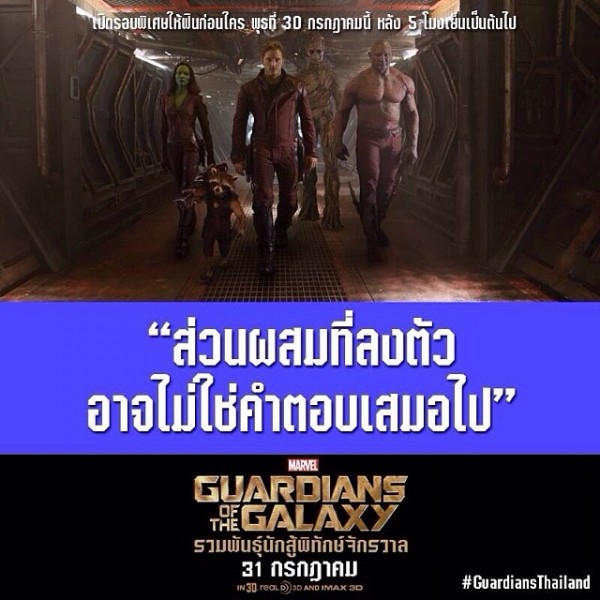 Guardians_of_the_Galaxy_6