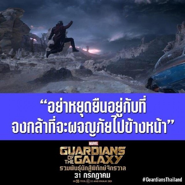 Guardians_of_the_Galaxy_7