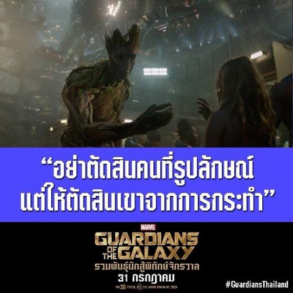 Guardians_of_the_Galaxy_8