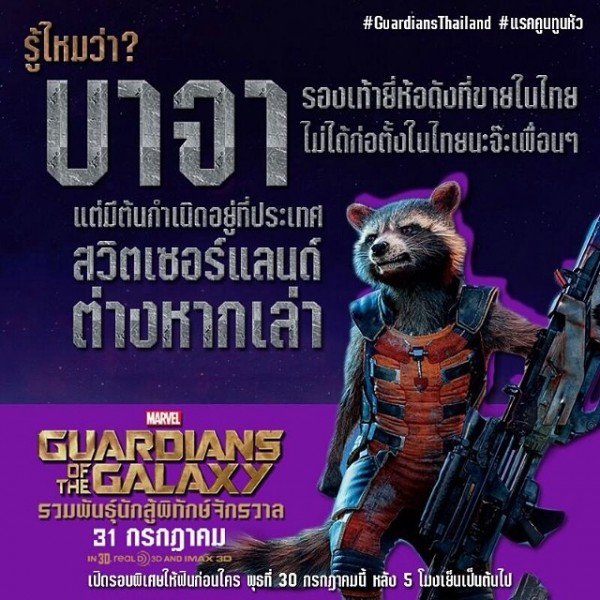 Guardians_of_the_Galaxy_Bata