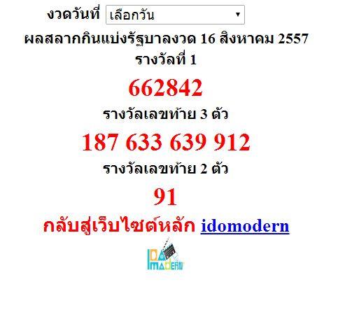 หวยออกงวด 16 สิงหาคม 2557 (16-08-57) หวยงวดล่าสุด ผลสลากกินแบ่งรัฐบาล