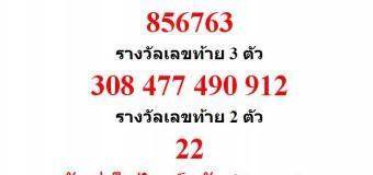 หวยออกงวด 1 กันยายน 2557 (1-09-57) หวยงวดล่าสุด ผลสลากกินแบ่งรัฐบาล
