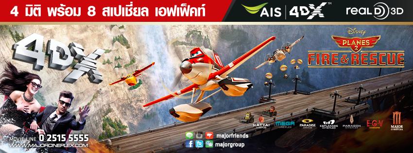 planes-fire-rescue-4dx