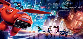 poster & wallpaper Big Hero 6 imax (2014) บิ๊กฮีโร่ 6