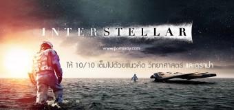 Poster & wallpaper Interstellar (2014) อินเตอร์สเตลลาร์ ทะยานดาวกู้โลก