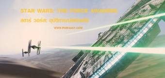 Star Wars: The Force Awakens – สตาร์ วอร์ส: อุบัติการณ์แห่งพลัง