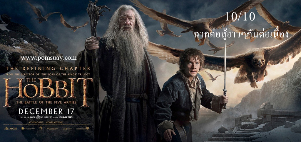 The Hobbit: The Battle of the Five Armies (2014) imax HFR 3D เดอะ ฮอบบิท: สงครามห้าเหล่าทัพ