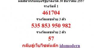 หวยออกงวด 30 ธันวาคม 2557 (30-12-57) หวยงวดล่าสุด ผลสลากกินแบ่งรัฐบาล