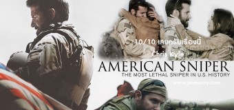 American Sniper imax (2014) อเมริกัน สไนเปอร์