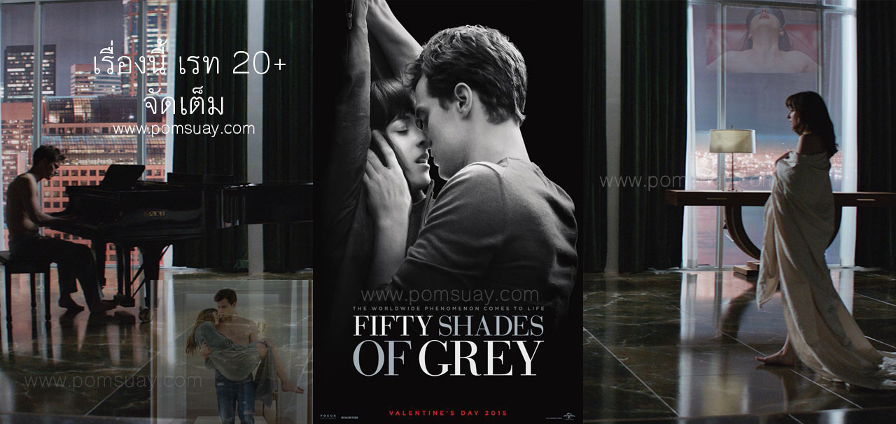 Fifty Shades of Grey ฟิฟตี้ เชดส์ ออฟ เกรย์