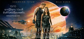 jupiter ascending จูปิเตอร์ แอสเซนดิ้ง ศึกดวงดาวพิฆาตสะท้านจักรวาล
