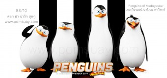 Penguins of Madagascar imax เพนกวินจอมป่วน ก๊วนมาดากัสการ์