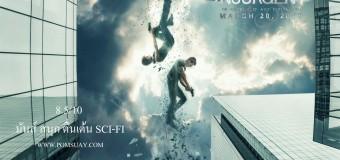 Insurgent คนกบฏโลก imax