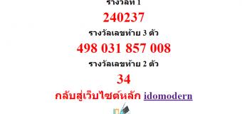 หวยออกงวด 1 มีนาคม 2558 (1-03-58) หวยงวดล่าสุด ผลสลากกินแบ่งรัฐบาล
