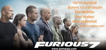 Fast & Furious 7 เร็ว…แรงทะลุนรก 7