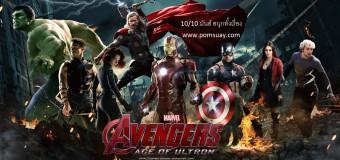 Avengers: Age of Ultron (2015) มหาศึกอัลตรอนถล่มโลก