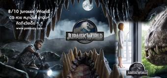 Jurassic World จูราสสิค เวิลด์ imax