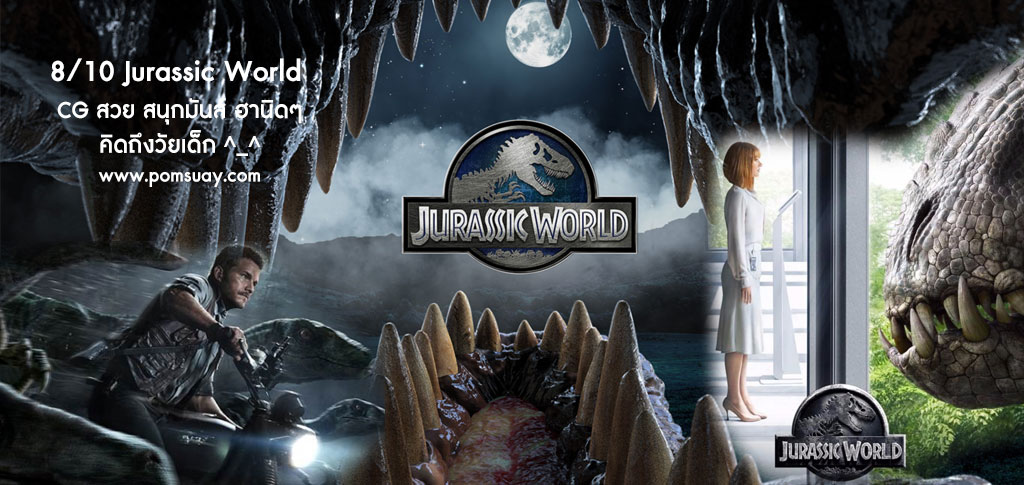 Jurassic World จูราสสิค เวิลด์ 4dx
