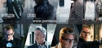 Mission: Impossible – Rogue Nation (2015) มิชชั่น: อิมพอสสิเบิ้ล ปฎิบัติการรัฐอำพราง