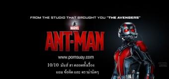 Ant man มนุษย์มดมหากาฬ imax 2015