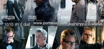 Mission: Impossible 5 – Rogue Nation มิชชั่น: อิมพอสสิเบิ้ล 5 ปฎิบัติการรัฐอำพราง imax