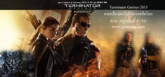 Terminator Genisys 2015 imax ฅนเหล็ก มหาวิบัติจักรกลยึดโลก imax