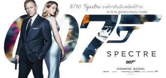 Spectre องค์กรลับดับพยัคฆ์ร้าย สายลับ 007