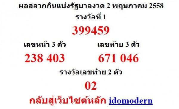lotto-2-05-59
