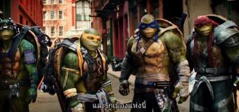 Teenage Mutant Ninja Turtles: Out of the Shadows เต่านินจา: จากเงาสู่ฮีโร่