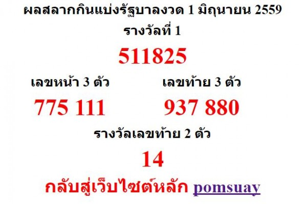 lotto-59-06-1