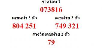 หวยออกงวด 16 มิถุนายน 2559 (16-05-59) หวยงวดล่าสุด ผลสลากกินแบ่งรัฐบาล
