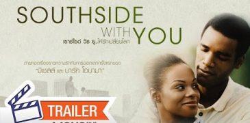 ตัวอย่างภาพยนตร์ Southside with You ให้รักเปลี่ยนโลก