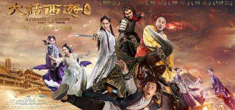 A Chinese Odyssey 3 ไซอิ๋ว 3 เดี๋ยวลิง เดี๋ยวคน