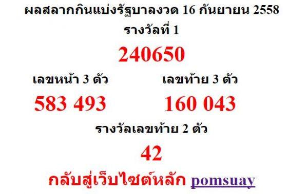 lotto-59-09-16