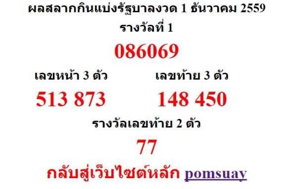 lotto-59-12-1