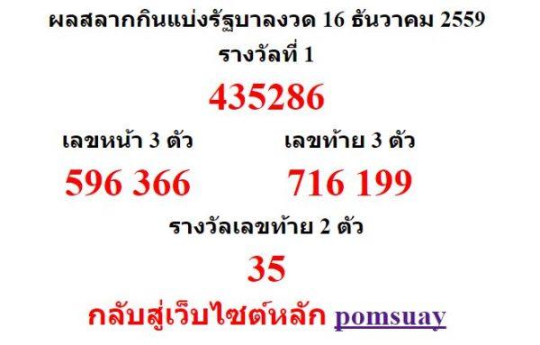 lotto-59-12-16