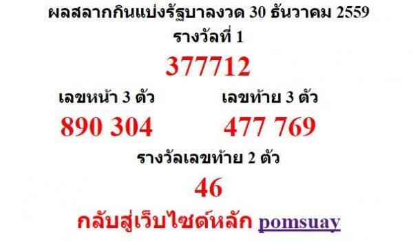 lotto-59-12-30
