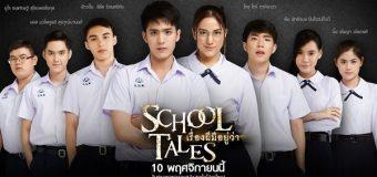 School Tales เรื่องผีมีอยู่ว่า…
