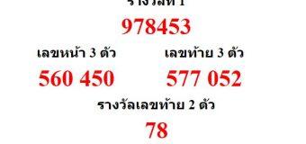 หวยออกงวด 1 มีนาคม 2560 (1-03-60) หวยงวดล่าสุด ผลสลากกินแบ่งรัฐบาล