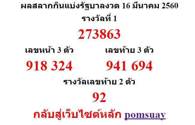 หวยออกงวด 16 มีนาคม 2560 (16-03-60) หวยงวดล่าสุด ผลสลากกินแบ่งรัฐบาล