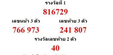 หวยออกงวด 16 เมษายน 2560 (16-04-60) หวยงวดล่าสุด ผลสลากกินแบ่งรัฐบาล