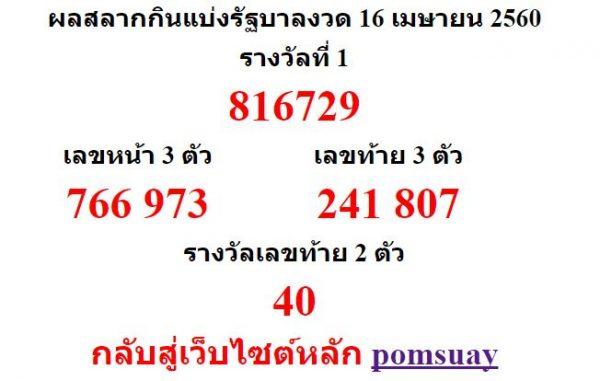 lotto-16-04-60