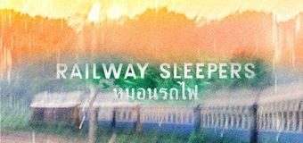 Railway Sleepers หมอนรถไฟ